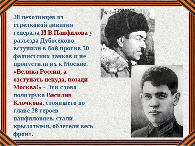 28 пехотинцев из стрелковой дивизии генерала И.В.Панфилова у разъезда Дубосек...