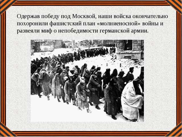 Одержав победу под Москвой, наши войска окончательно похоронили фашистский пл...