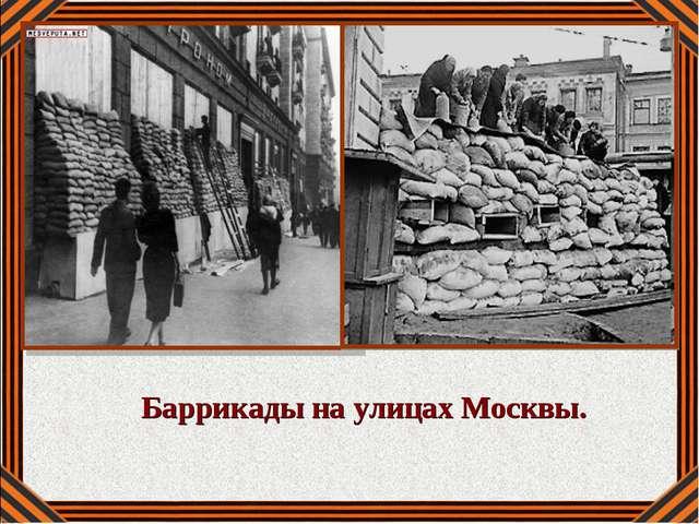 Баррикады на улицах Москвы.