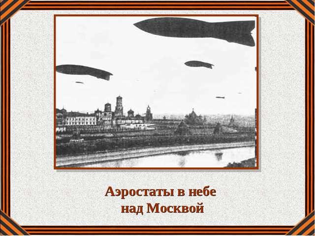 Аэростаты в небе над Москвой