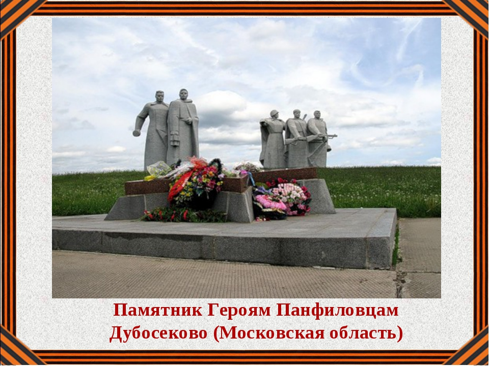 Памятник Героям Панфиловцам Дубосеково (Московская область)