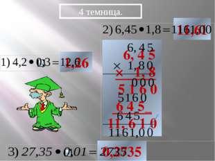 4 темница. 1,26 6, 4 5 × 1, 8 5 1 6 0 6 4 5_ 11, 6 1 0 0,2735 11,61