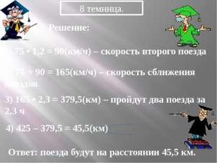 1) 75 • 1,2 = 90(км/ч) – скорость второго поезда 8 темница. 2) 75 + 90 = 165(