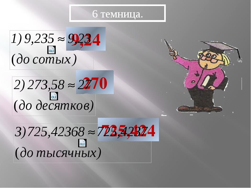 6 темница. 9,24 270 725,424