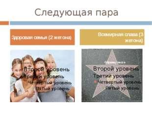 Следующая пара Здоровая семья (2 жетона) Всемирная слава (3 жетона)