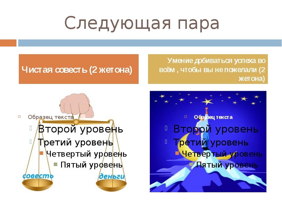 Следующая пара Чистая совесть (2 жетона) Умение добиваться успеха во всём , ч...