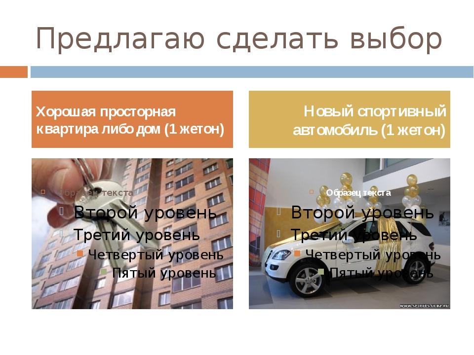 Предлагаю сделать выбор Хорошая просторная квартира либо дом (1 жетон) Новый...