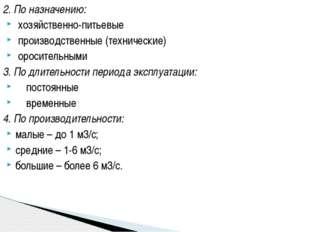 2. По назначению: хозяйственно-питьевые производственные (технические) оросит
