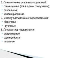 6. По компоновке основных сооружений: совмещённые (всё в одном сооружении); р