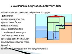 Насосная станция совмещена с береговым колодцем. Применяется: -при прочных гр