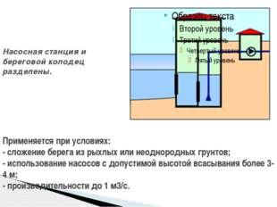 Насосная станция и береговой колодец разделены. Применяется при условиях: -