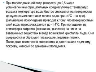 При малоподвижной воде (скорости до 0,5 м/с) с установлением отрицательных ср
