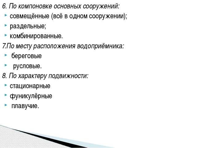 6. По компоновке основных сооружений: совмещённые (всё в одном сооружении); р...