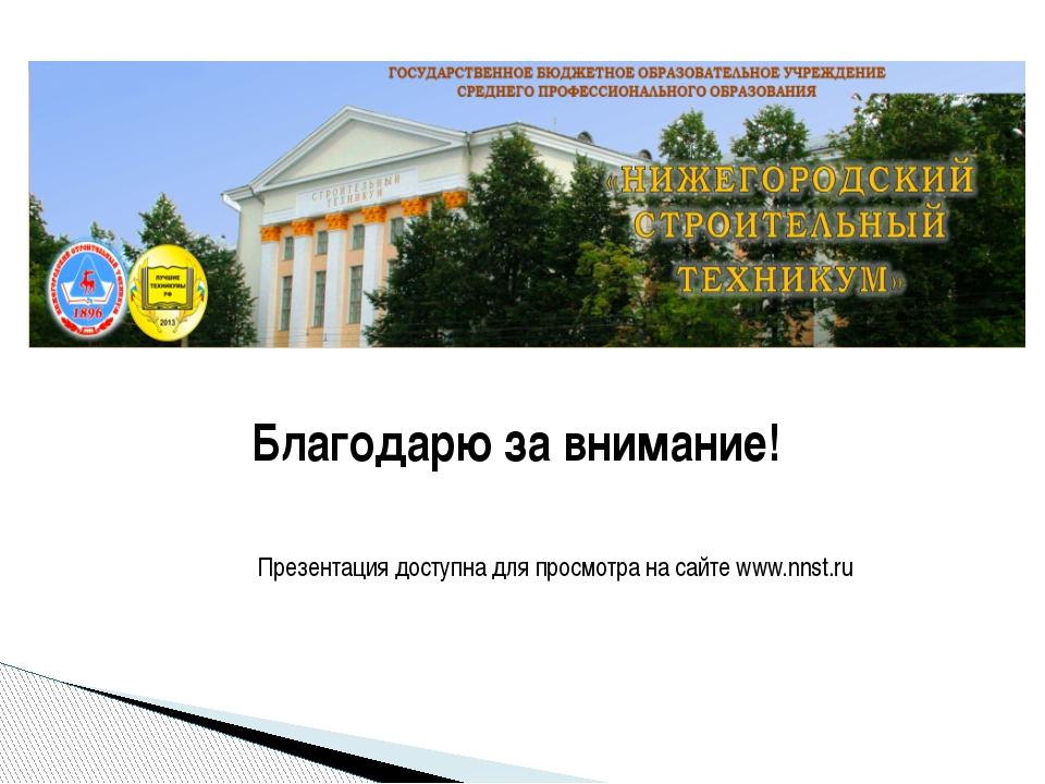 Благодарю за внимание! Презентация доступна для просмотра на сайте www.nnst.ru
