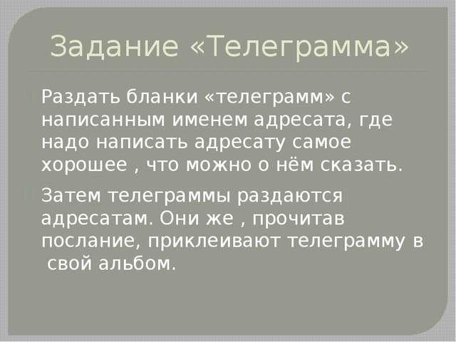 Задание «Телеграмма» Раздать бланки «телеграмм» с написанным именем адресата,...