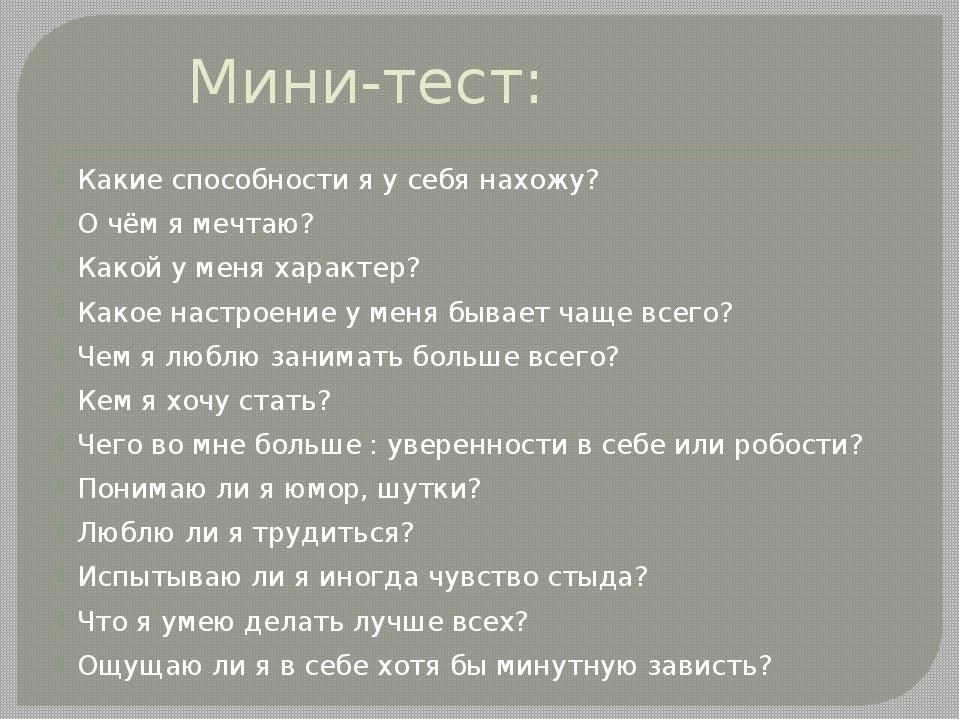 Мини-тест: Какие способности я у себя нахожу? О чём я мечтаю? Какой у меня х...