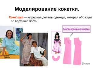 Моделирование кокетки. Коке́тка — отрезная деталь одежды, которая образует её