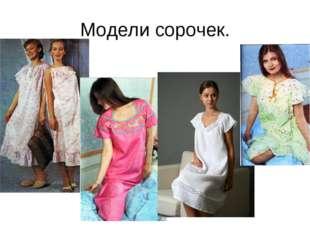 Модели сорочек.