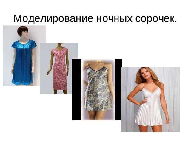 Моделирование ночных сорочек.