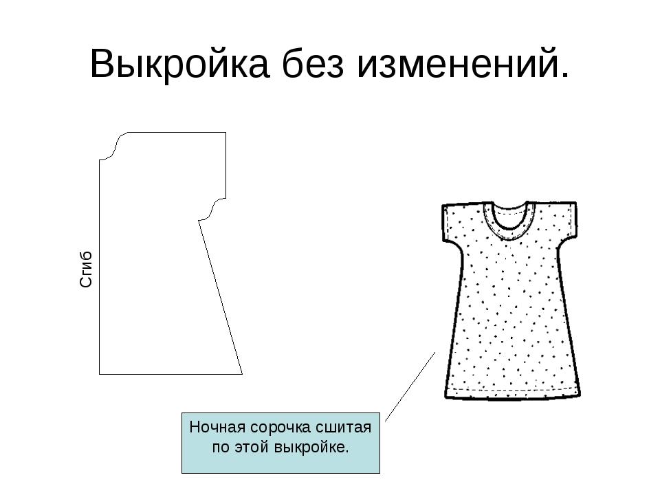 Как сшить сорочку без выкройки