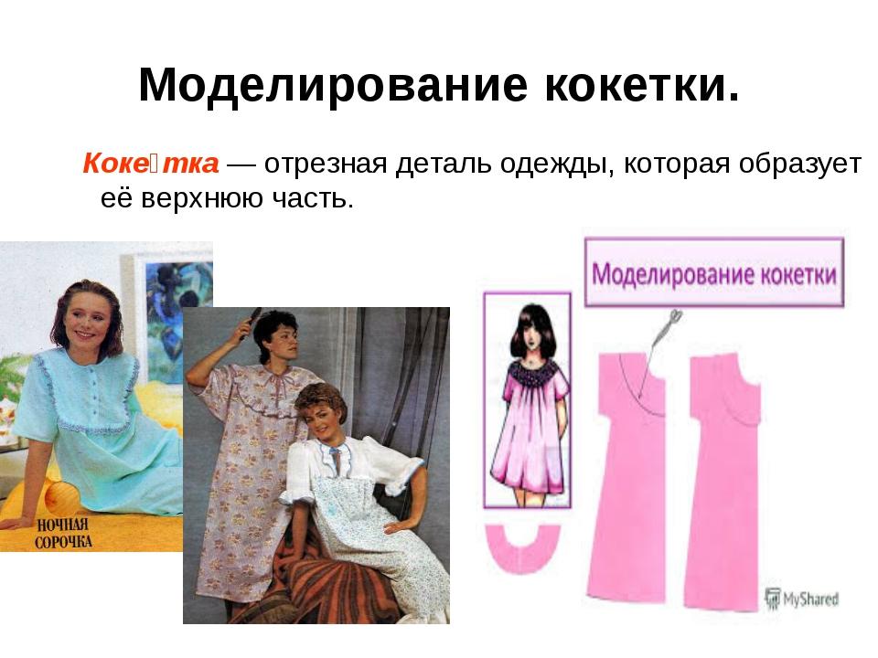 Моделирование кокетки. Коке́тка — отрезная деталь одежды, которая образует её...