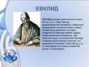 ЕВКЛИД (расцвет деятельности около 300 до н.э.), также Эвклид, древнегречески