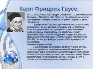 ГАУСС (Gaub, Gauss) Карл Фридрих (30 апреля 1777, Брауншвейг, ныне Германия —