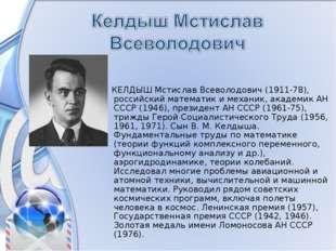 КЕЛДЫШ Мстислав Всеволодович (1911-78), российский математик и механик, акад
