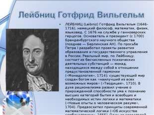 ЛЕЙБНИЦ (Leibniz) Готфрид Вильгельм (1646-1716), немецкий философ, математик,