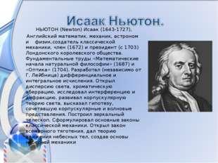 НЬЮТОН (Newton) Исаак (1643-1727), Английский математик, механик, астроном и