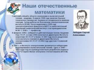 Советский учёный в области электроники и вычислительной техники , академик. В