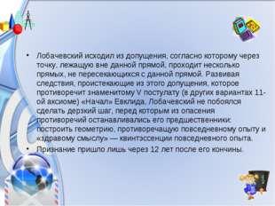 Лобачевский исходил из допущения, согласно которому через точку, лежащую вне