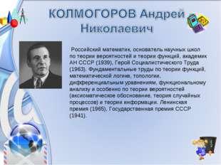 Российский математик, основатель научных школ по теории вероятностей и теори