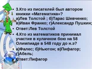 3.Кто из писателей был автором книжки «Математика»? а)Лев Толстой ; б)Тарас Ш