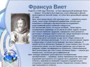 Родился в 1540 году в Фонтене - ле-Конт французской провинции Пуату — Шарант.