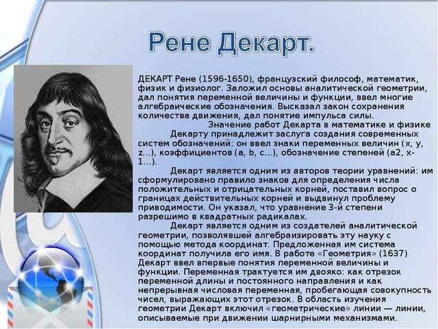 ДЕКАРТ Рене (1596-1650), французский философ, математик, физик и физиолог. За...