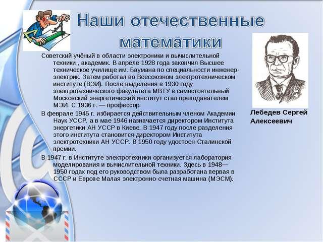 Советский учёный в области электроники и вычислительной техники , академик. В...