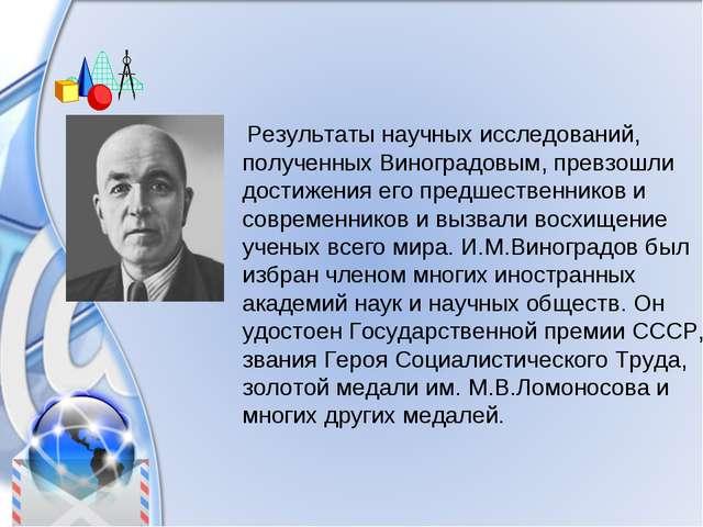 Результаты научных исследований, полученных Виноградовым, превзошли достижен...