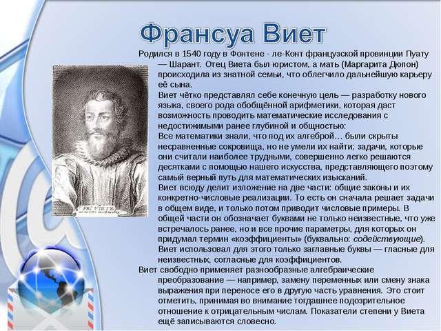 Родился в 1540 году в Фонтене - ле-Конт французской провинции Пуату — Шарант....