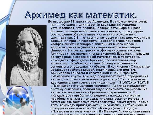 До нас дошло 13 трактатов Архимеда. В самом знаменитом из них — «О шаре и ци...