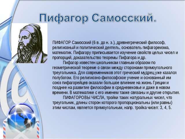 ПИФАГОР Самосский (6 в. до н. э.), древнегреческий философ, религиозный и пол...