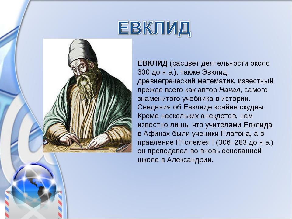 ЕВКЛИД (расцвет деятельности около 300 до н.э.), также Эвклид, древнегречески...