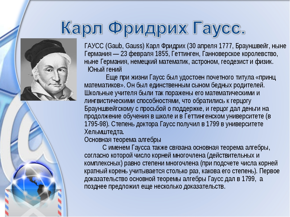 ГАУСС (Gaub, Gauss) Карл Фридрих (30 апреля 1777, Брауншвейг, ныне Германия —...