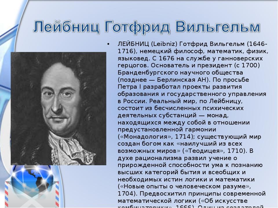 ЛЕЙБНИЦ (Leibniz) Готфрид Вильгельм (1646-1716), немецкий философ, математик,...