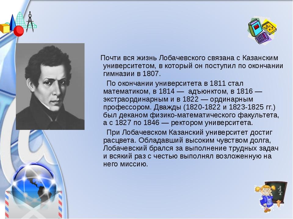 Почти вся жизнь Лобачевского связана с Казанским университетом, в который он...