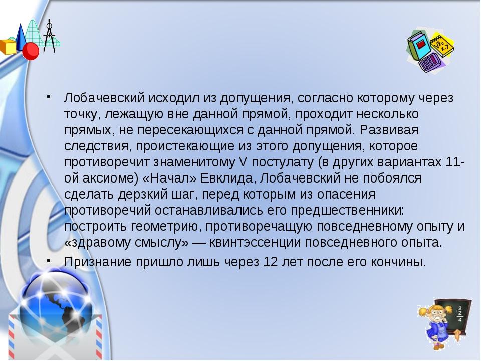 Лобачевский исходил из допущения, согласно которому через точку, лежащую вне...