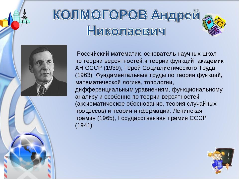 Российский математик, основатель научных школ по теории вероятностей и теори...