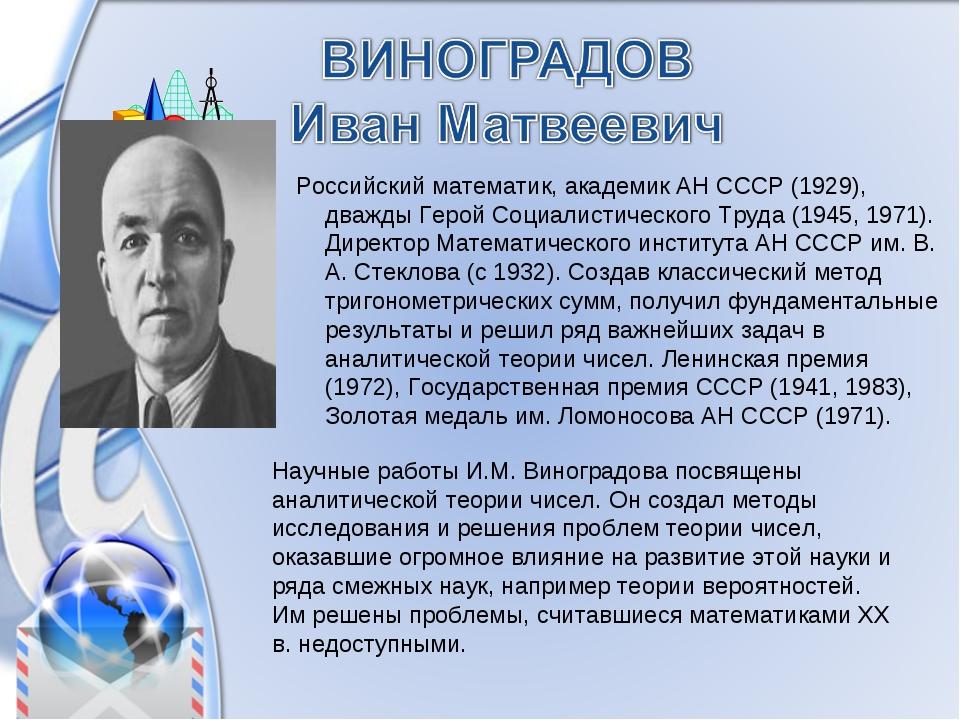 Российский математик, академик АН СССР (1929), дважды Герой Социалистического...