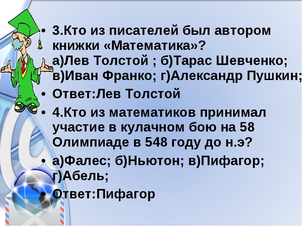 3.Кто из писателей был автором книжки «Математика»? а)Лев Толстой ; б)Тарас Ш...