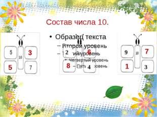 Состав числа 10. 2 4 9 3 5 3 8 6 1 7